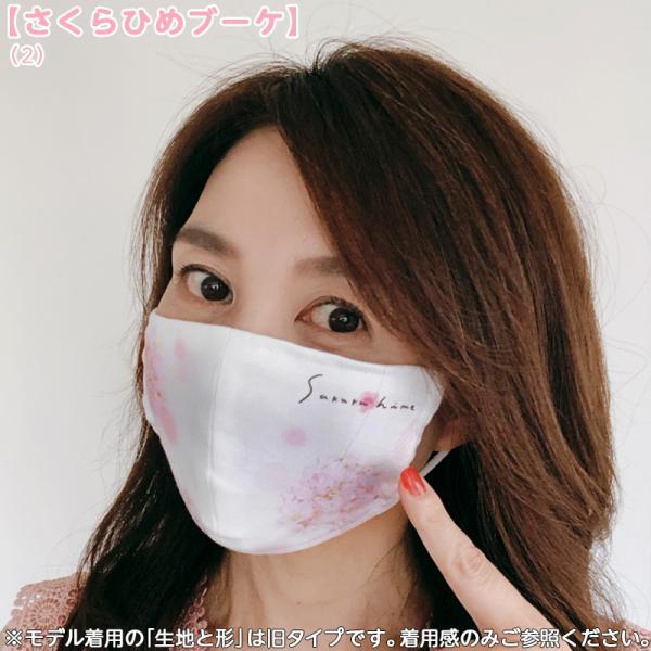 接触冷感さくらひめマスク大人用(愛媛県/日本製)洗える1枚入|kanbankobo|10