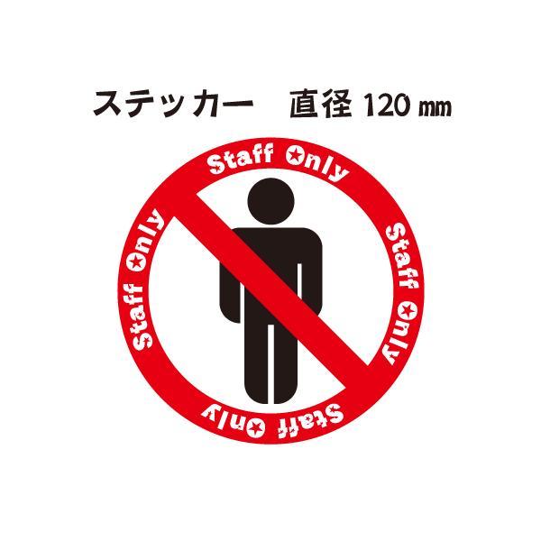 丸型 ステッカー シール 関係者以外立入禁止 英語 直径120ミリ