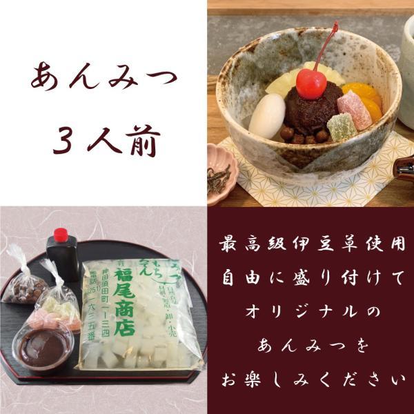 あんみつ 3人前セット 伊豆・伊豆諸島産の天草のみで作る生寒天とこだわりのあんみつ材料|kanda-fukuoshouten
