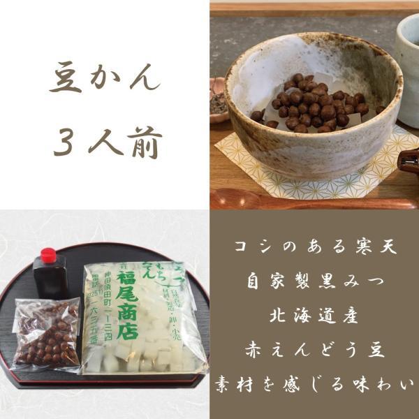 豆かん 3人前セット 伊豆・伊豆諸島産の天草のみで作る生寒天とこだわりのあんみつ材料|kanda-fukuoshouten