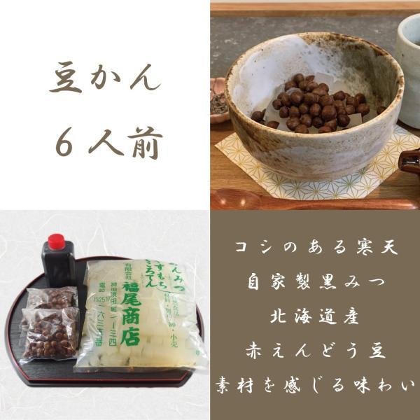 豆かん 6人前セット 伊豆・伊豆諸島産の天草のみで作る生寒天とこだわりのあんみつ材料|kanda-fukuoshouten