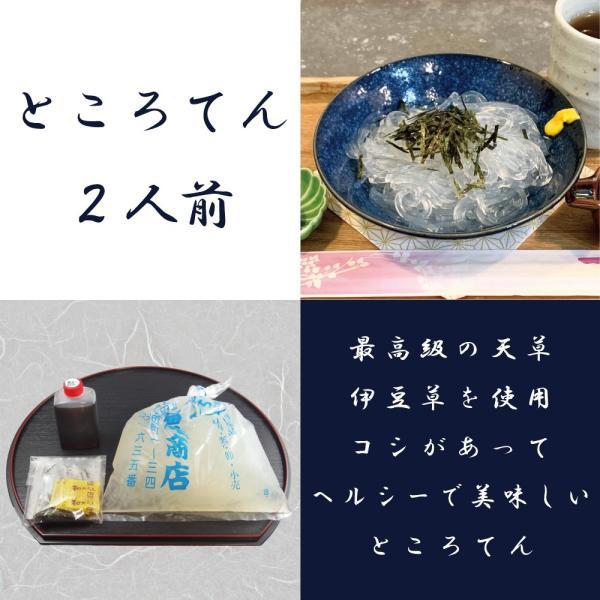 ところてん 2人前セット 神田の手作り寒天 伊豆・伊豆諸島産の天草で作った生寒天|kanda-fukuoshouten