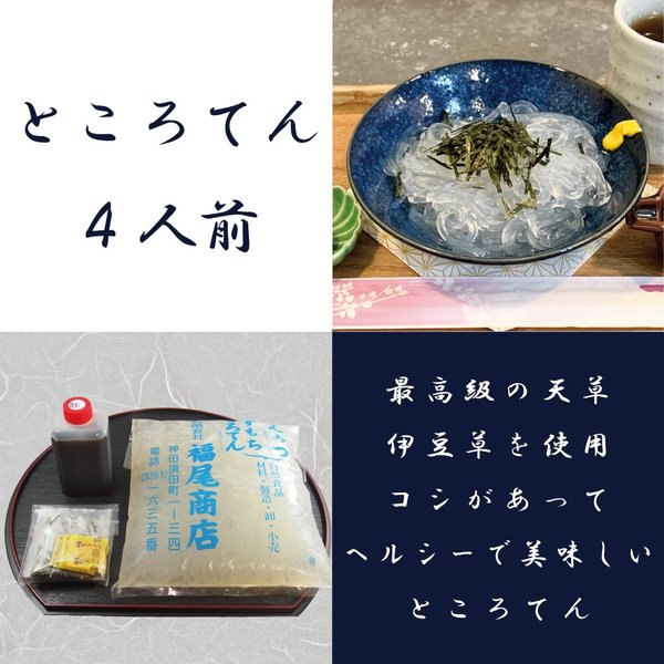 ところてん 4人前セット 伊豆・伊豆諸島産の天草のみで作る生寒天|kanda-fukuoshouten