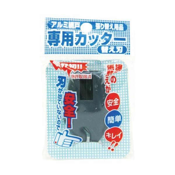Dio 網戸専用カッター 替刃 ダークグレイ