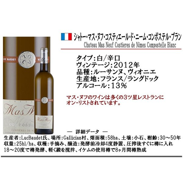 白ワイン コスティエール・ド・ニーム  コンポステル ブラン 2012 フランス ルーサンヌ|kandasyouten|02