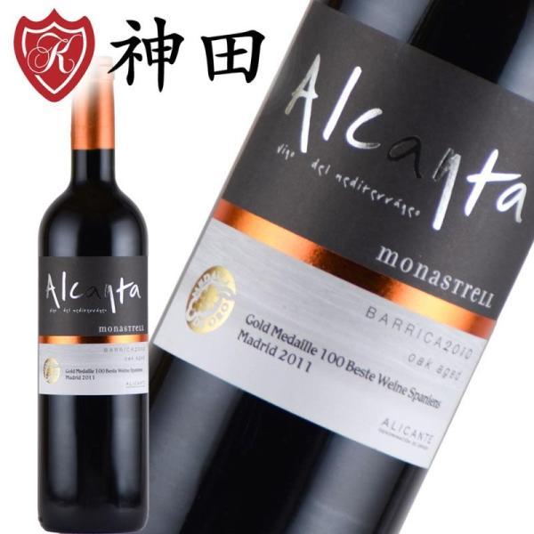 赤ワイン アルカンタ 2010 モナストレル スペイン 赤ワイン kandasyouten