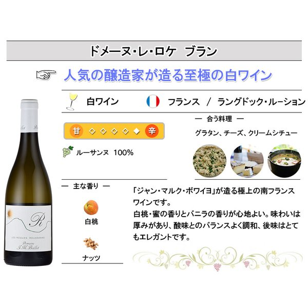 白ワイン ドメーヌ・レ・ロケ ブラン 辛口 ルーサンヌ フランスワイン kandasyouten 02