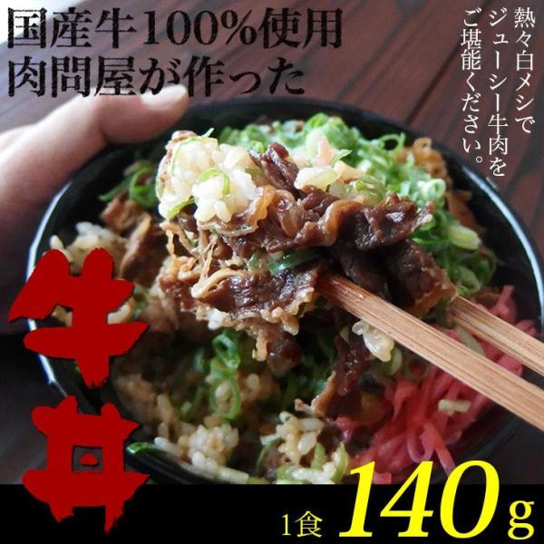 新規オープン記念 業務用 国産牛丼の具 140g 1パック