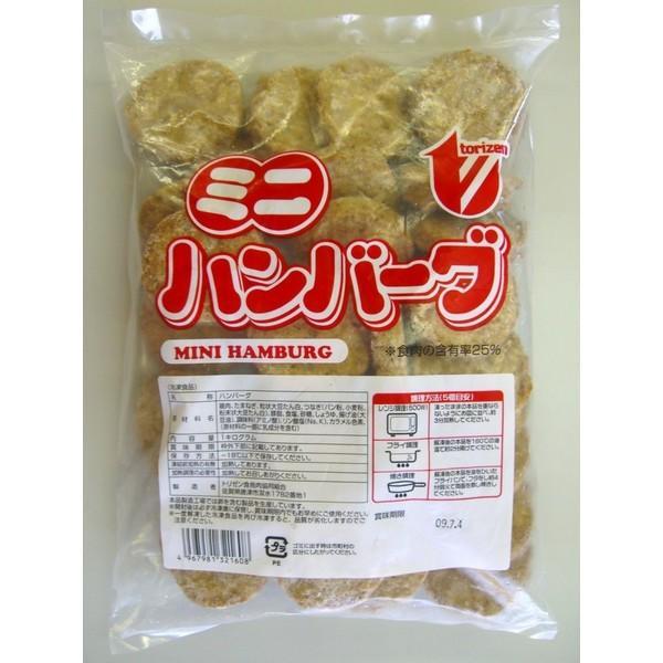 新規オープン記念 ミニハンバーグ 1kgパック 国産鶏肉使用 一口タイプハンバーグ