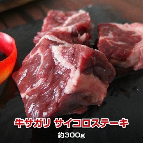 牛サガリ一口ステーキ サイコロステーキ 300g (牛ハラミカット)
