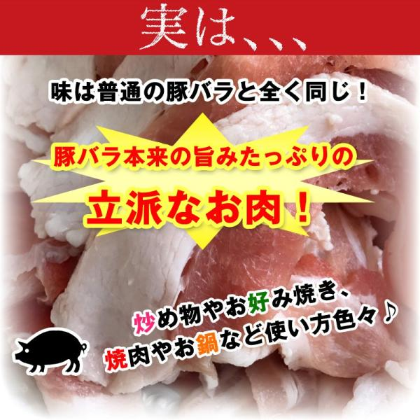 訳あり 豚バラ切り落とし スライス厚 2.0mm 1kgパック×2セット|kande-pro|03