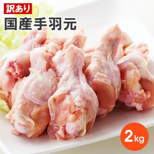 【訳あり】国産手羽元たっぷり2kg【B品】