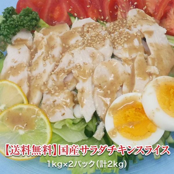 【送料無料】国産サラダチキンスライス 1kg×2パック(計2kg)
