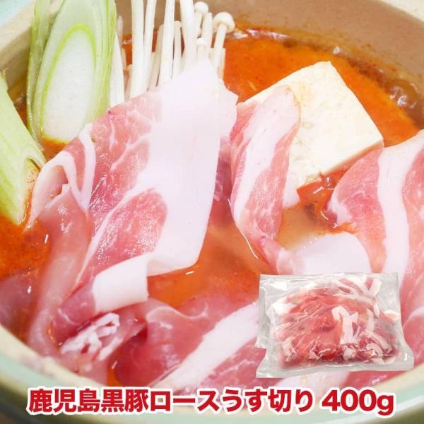 【黒の匠】鹿児島黒豚ロースうす切り400g