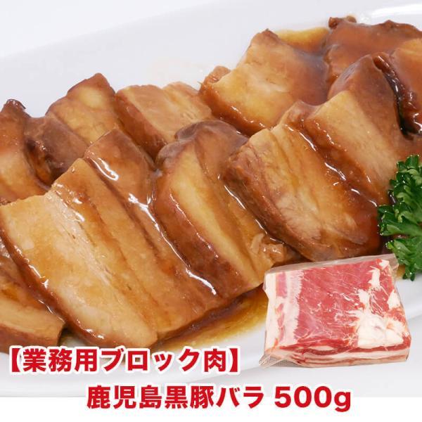 業務用ブロック肉 【黒の匠】鹿児島黒豚バラ約500g
