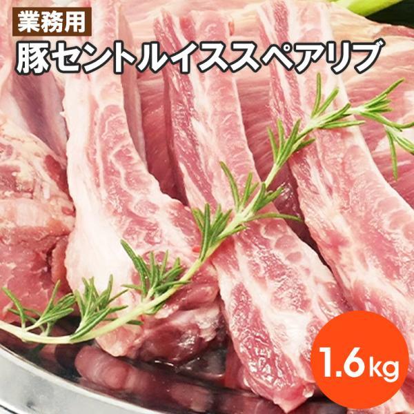 業務用ブロック肉 豚セントルイススペアリブ約1.6kg