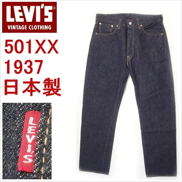 565d6eee リーバイス ジーンズ 501 501xx LEVI\'S ヴィンテージ 日本製 復刻 1937モデル ビンテージ 2008