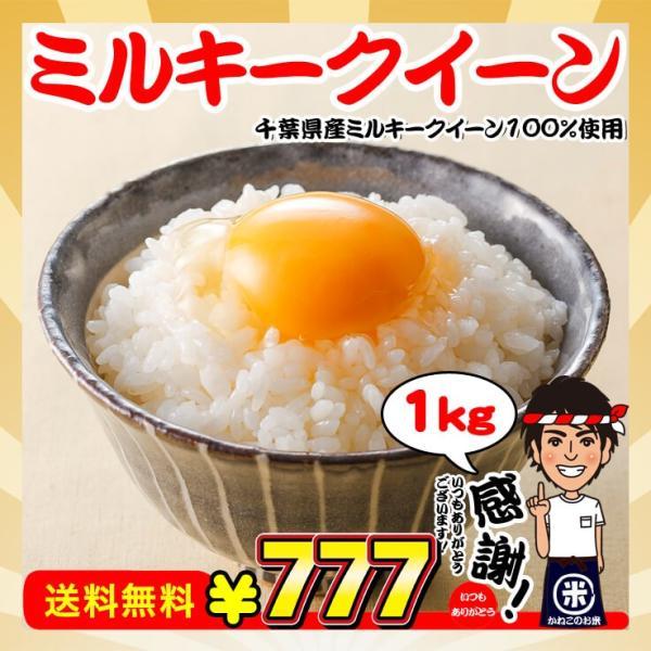 ポイント消化 送料無料 米 お米 1kg 千葉県産 ミルキークイーン 日時指定対応不可 お試し|kanekokome