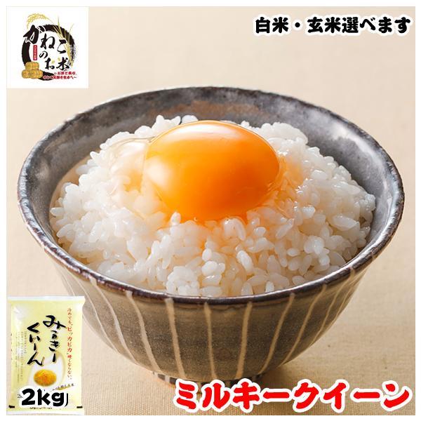 新米 2018 お米 2kg 千葉県産 ミルキークイーン 白米or玄米選択可 ラッピング対応不可 kanekokome