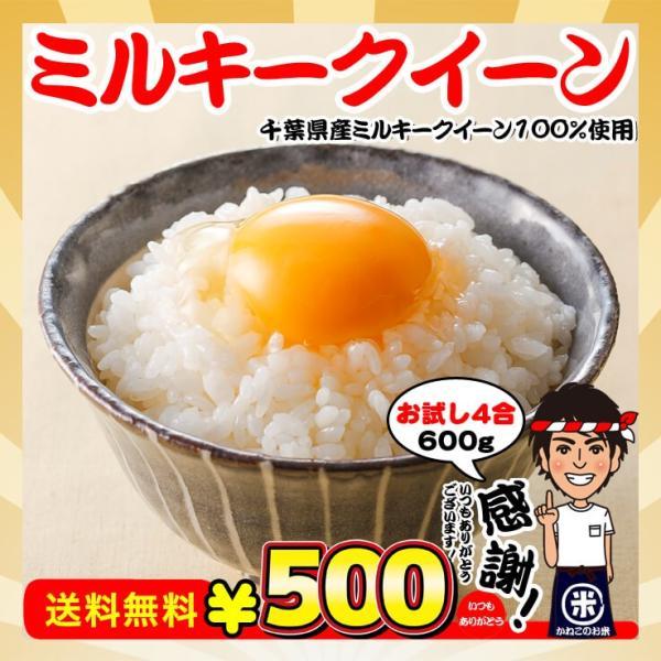 ポイント消化 お米 4合 (600g) お試し 千葉県産 ミルキークイーン 平成30年産|kanekokome
