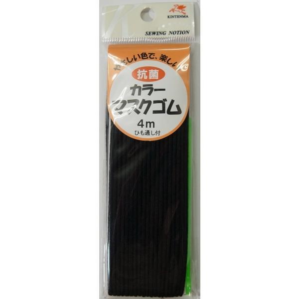 金天馬抗菌マスクゴム 4m ひも通し付き  黒|kanekoya-kiryu
