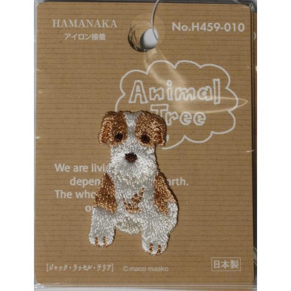 ハマナカ Animal Tree [ジャックラッセルテリア] H459-010 kanekoya-kiryu