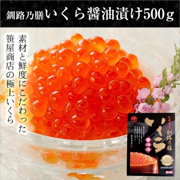 ギフト 新物 いくら醤油漬け 500g 送料無料 北海道産  釧路の膳 笹谷商店 秋鮭の卵 訳あり
