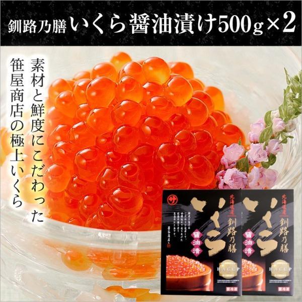 ギフト 新物 いくら 醤油漬け500gが2個で 1kg  送料無料 北海道産  釧路の膳 笹谷商店 秋鮭の卵 訳あり