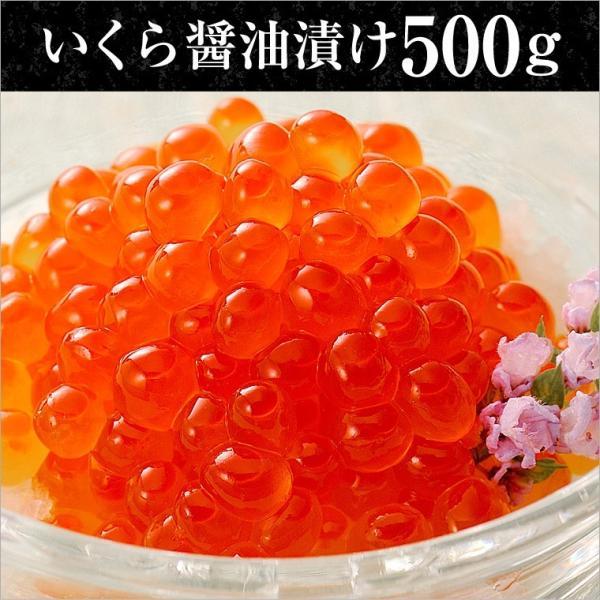 ギフト 新物 いくら 醤油漬け500g 北海道産 送料無料 鮭卵 訳あり