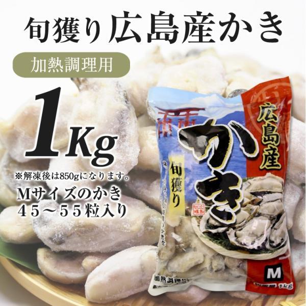 新春 ギフト かき 2kg 広島産 送料無料 カキ 解凍後1700g Mサイズ 90〜110粒前後 広島産牡蠣 お徳用 kanekyu-store