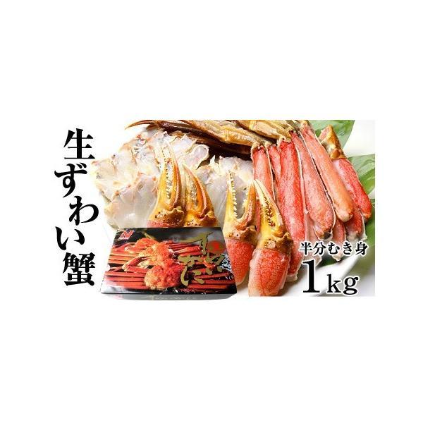 新春 冷凍生ズワイカニハーフポーション 半分むき身1kg kanekyu-store