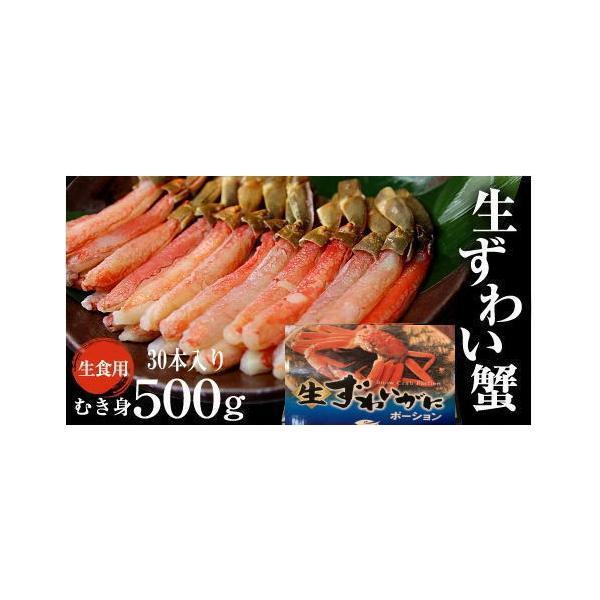 ギフト ズワイカニ500g 生食用 しゃぶしゃぶ用 むき身 冷凍