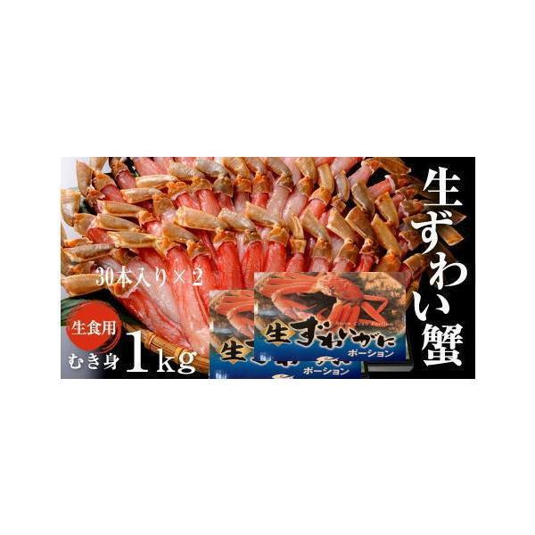 ギフト ズワイカニ500g×2で1kg生食用 しゃぶしゃぶ用 むき身