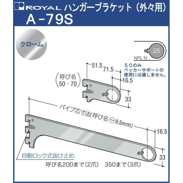 ハンガー ブラケット ロイヤル クロームめっき A-79S 外々用  サイズ:300mm