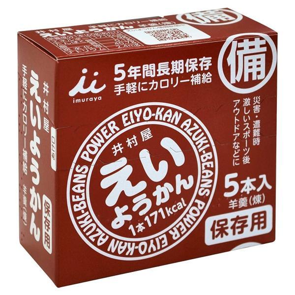 えいようかん (1箱5本入り)  8887 保存食 5年保存