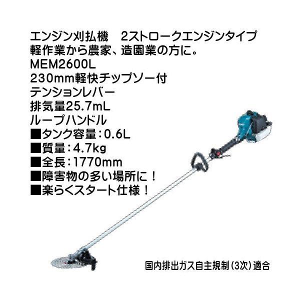 エンジン刈払機 【マキタ】 MEM2600L 230mm軽快チップソー付 排気量25.7mL ループハンドル テンションレバー