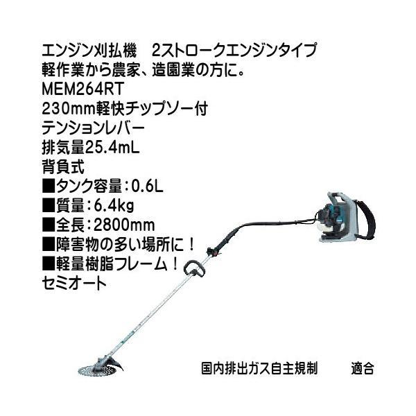 エンジン刈払機 【マキタ】 MEM264RT 230mm軽快チップソー付 排気量25.4mL 背負式 テンションレバー