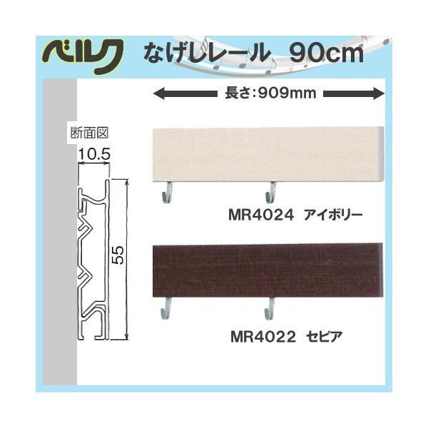 なげしレール 90cm ベルク MR4024・アイボリー MR4022・セピア 幅909×高さ55×奥行10.5mm 重量0.5kg 安全荷重:ピン10kg/ネジ10kg