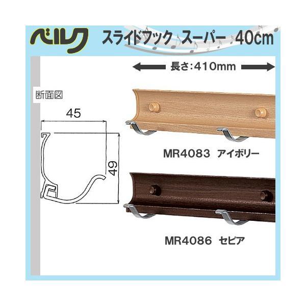 スライドフック スーパー 40cm ベルク MR4083・ナチュラル MR4086・セピア 幅410×高さ49×奥行45mm 重量0.2kg 安全荷重:ピン5kg/ネジ10kg