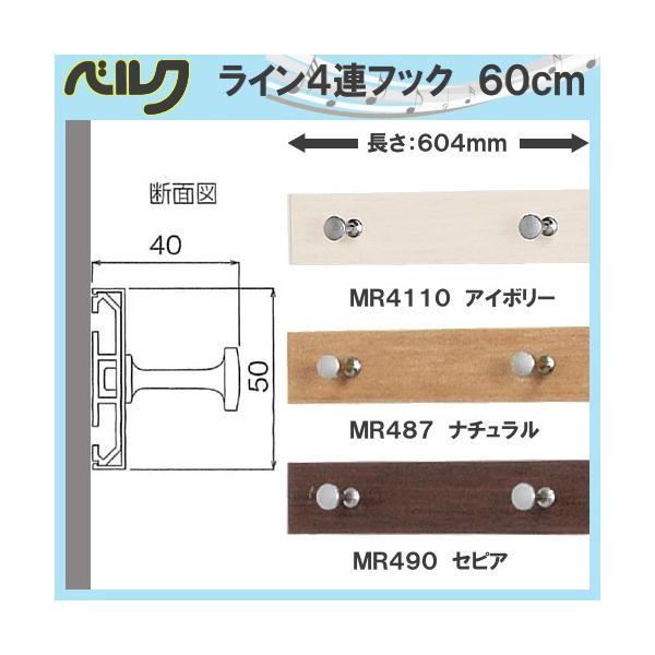 ライン4連フック 60cm ベルク MR4110・アイボリー MR487・ナチュラル MR490・セピア 幅604×高さ50×奥行40mm 重量0.4kg 安全荷重:ピン6kg/ネジ6kg