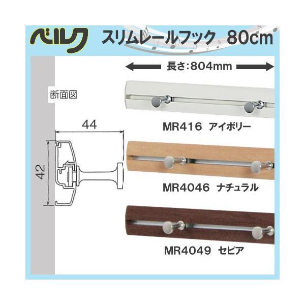 スリムレールフック 80cm ベルク MR416・アイボリー MR4046・ナチュラル MR4049・セピア 幅804×高さ42×奥行44mm 重量0.8kg 安全荷重:ピン5kg/ネジ10kg