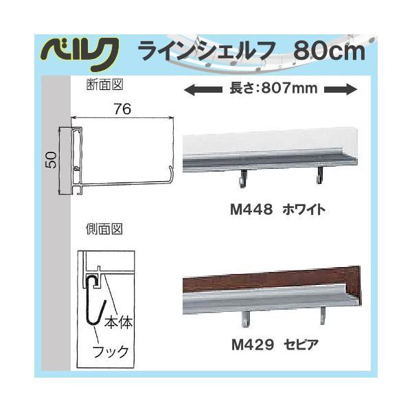 ラインシェルフ 80cm ベルク MR448・ホワイト MR429・セピア 幅807×高さ50×奥行76mm 重量0.1.8kg 安全荷重:ピン5kg/ネジ10kg