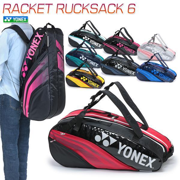 ヨネックス テニス バドミントン バッグ リュック バックパック 大容量 ラケット 6本 収納 シューズ 硬式 軟式 部活/RACKET RUCKSACK 6 BAG1932R