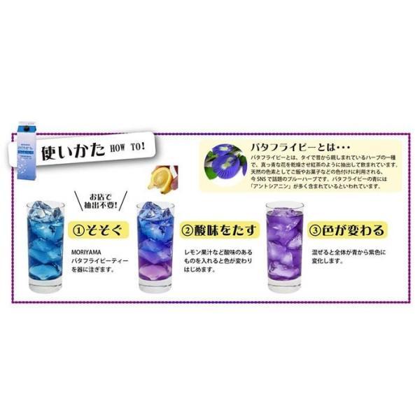 青いお茶 バタフライピーティー 1000ml 1ケース6本入り MORIYAMA|kaneshinshojiwebshop|03