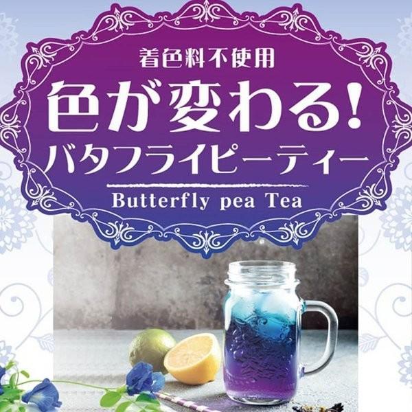 バタフライピーティー 青いお茶 ブルーハーブティー SNS話題|kaneshinshojiwebshop