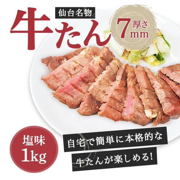 牛肉 肉 牛タン カネタ 7mm 1kg 約8人前 お歳暮 お中元 ギフト  送料無料 ●牛たん7mm塩味1kg●k-01