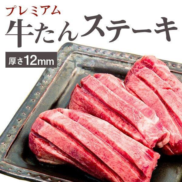 牛肉 肉 牛タン カネタ 極厚12mm プレミアム牛たんステーキ 1kg 約8人前 お歳暮 お中元 ギフト 送料無料 ●牛たんステーキ1kg●k-01