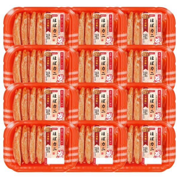 【冷蔵】ほぼカニ12個セット