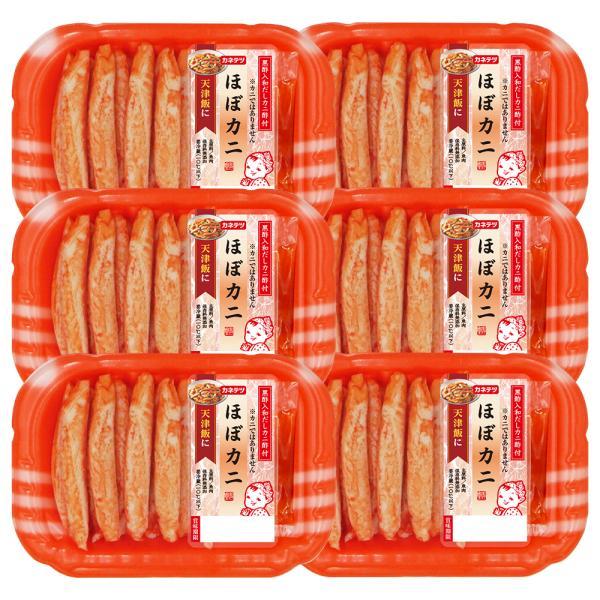 【冷蔵】ほぼカニ6個セット