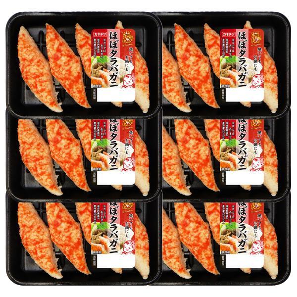 【冷蔵】ほぼタラバガニ6個セット